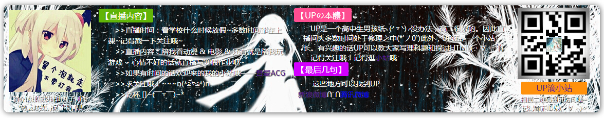 【源代码】B站直播简介平滑代码