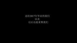 会声会影毕业季模板——2017毕业季不说再见